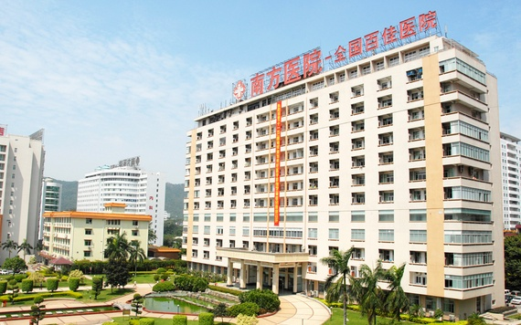 南方医院4.jpg