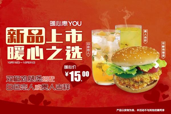 双椒堡套餐-移动官网600x400.jpg