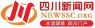 四川新闻网.png