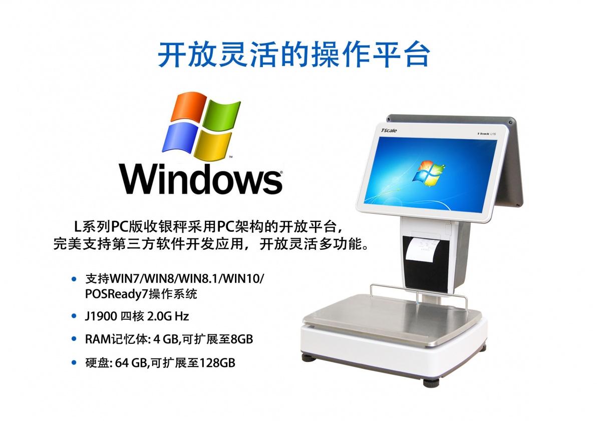 L15-PC-操作平台.jpg