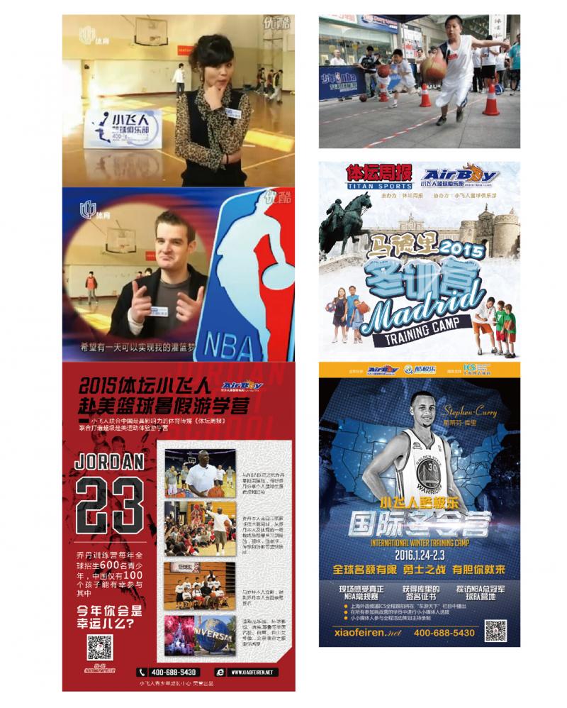 上海篮球培训哪家好