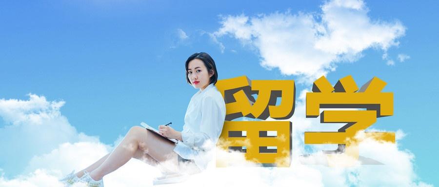 深圳澳大利亚留学