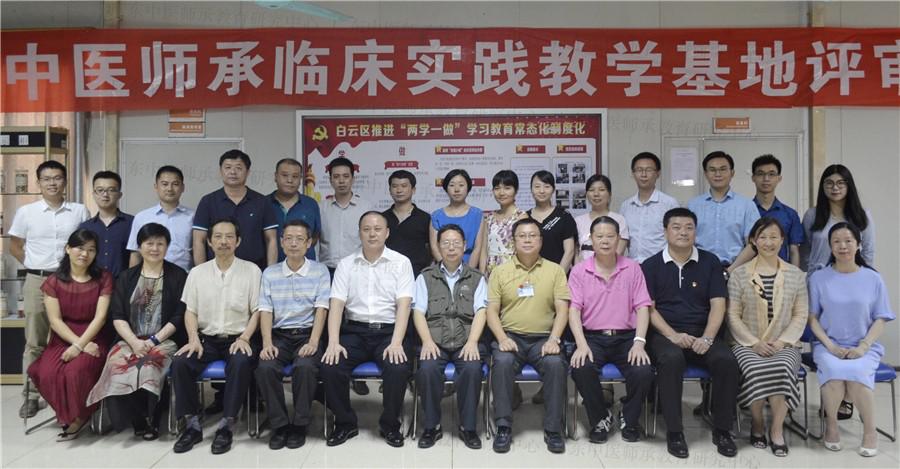 广州中医培训