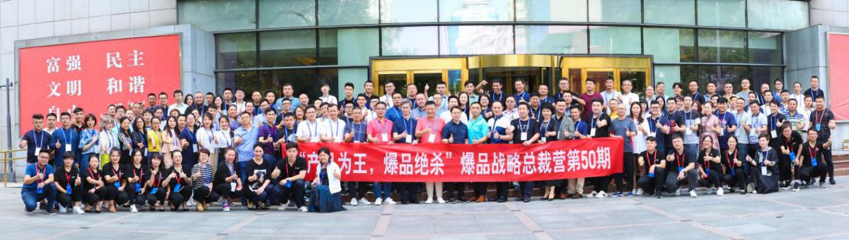 上海总裁培训班