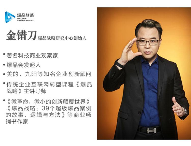 上海总裁研修班