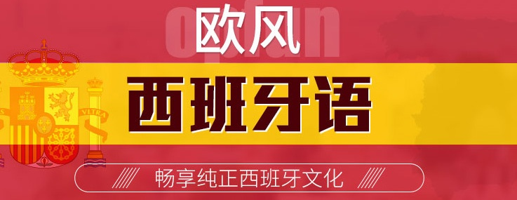 上海欧风西班牙语培训