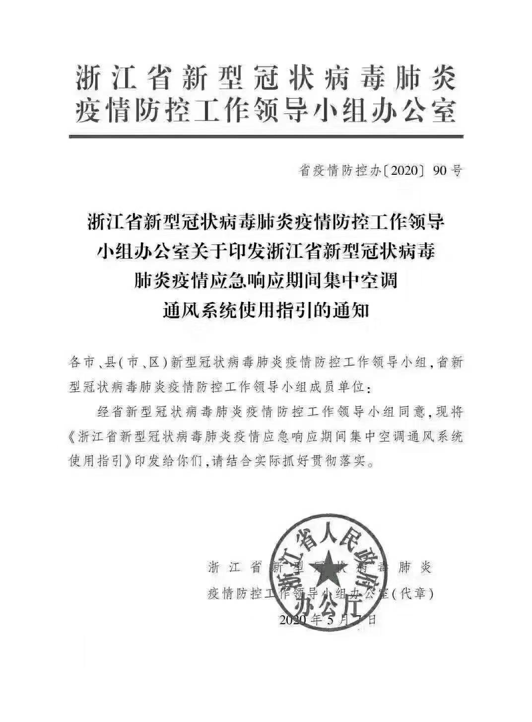 浙江省疫情防控办.jpg