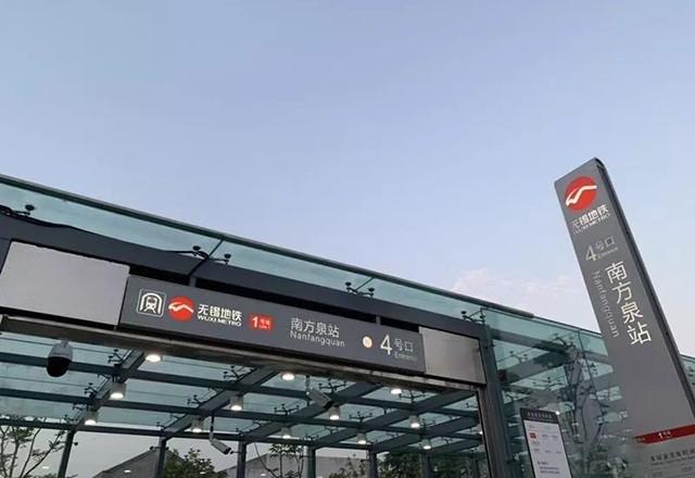 5.4南方泉站.jpg