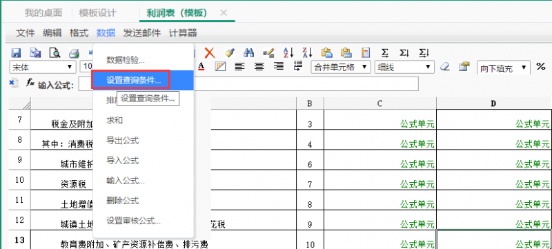 利润表模板设置部门为查询条件1.png
