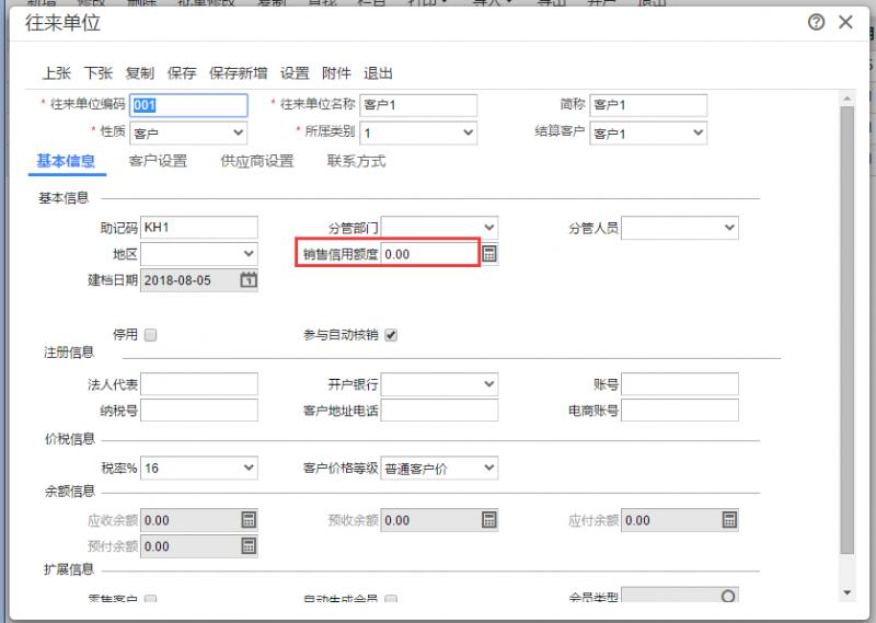 2.客户档案信用额度设置为0.png