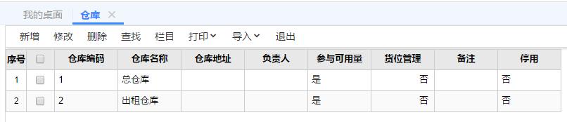 """1.在仓库档案中建立仓库""""出租仓库""""。.png"""
