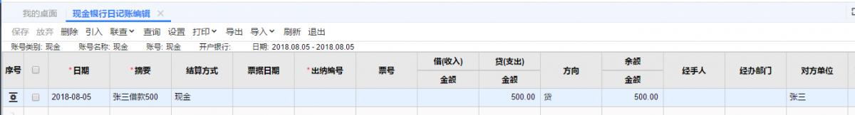 现金银行日记账编辑.png