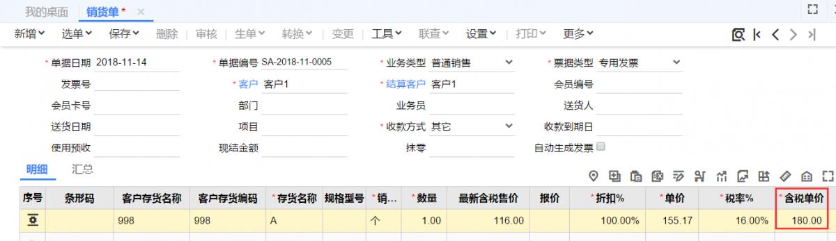 3.销货单中客户选择客户1,含税单价.png