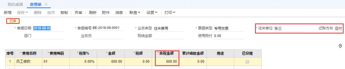 """(1)新增一张""""张三""""的往来费用单,金额为600.png"""