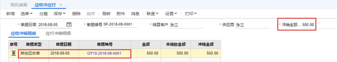 (2)使用应收冲应付功能.png