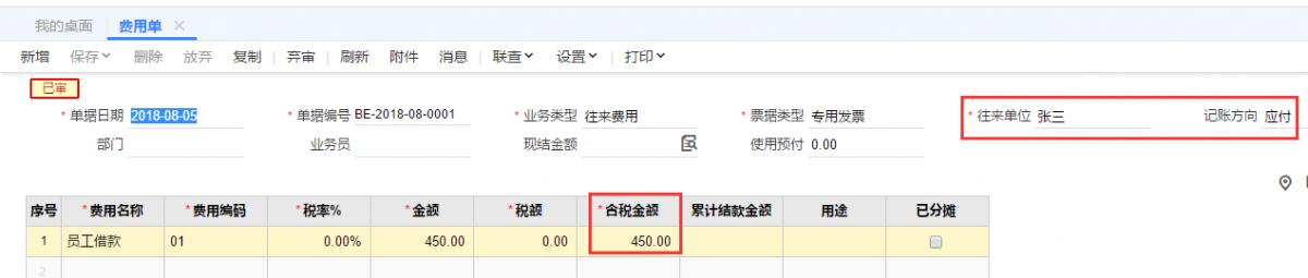 """(1)新增一张""""张三""""的费用单,金额为450。.png"""