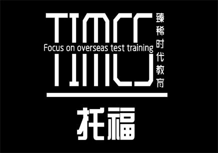 天津托福一对一培训班