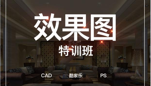 上海室内设计效果图特训班