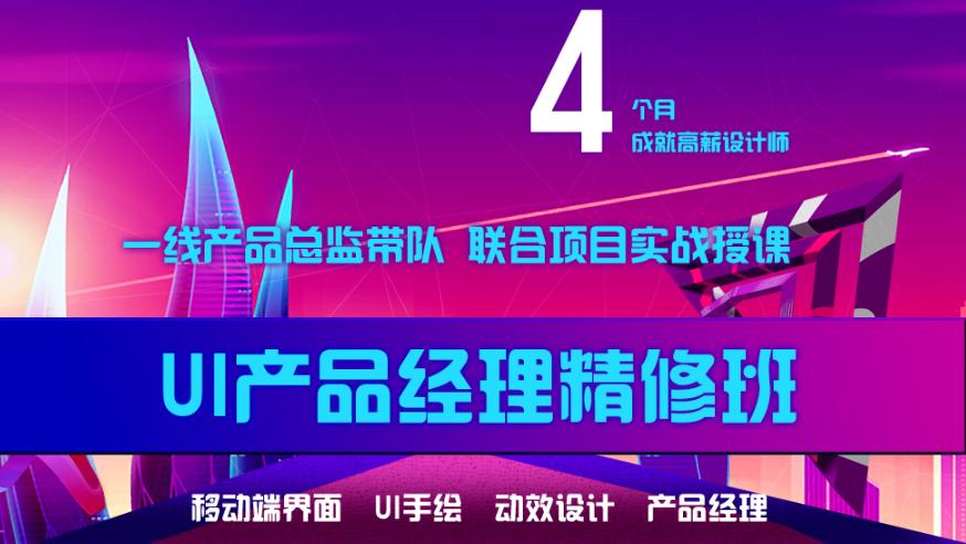 北京ui设计培训学习