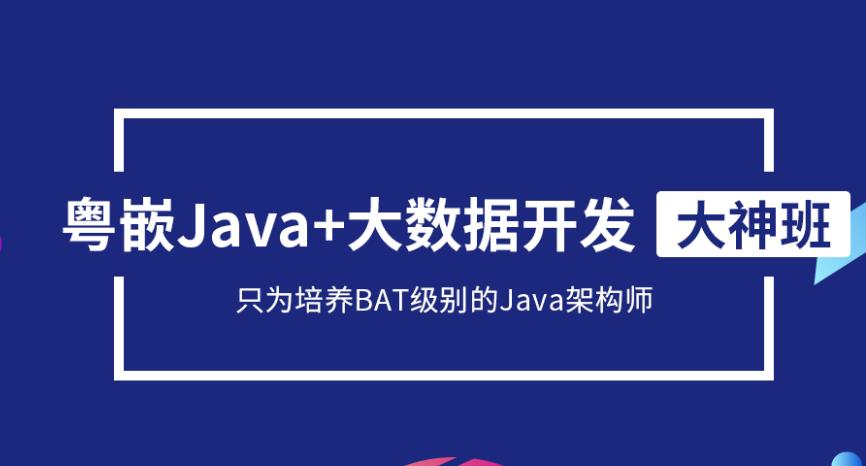 广州java培训机构哪个好