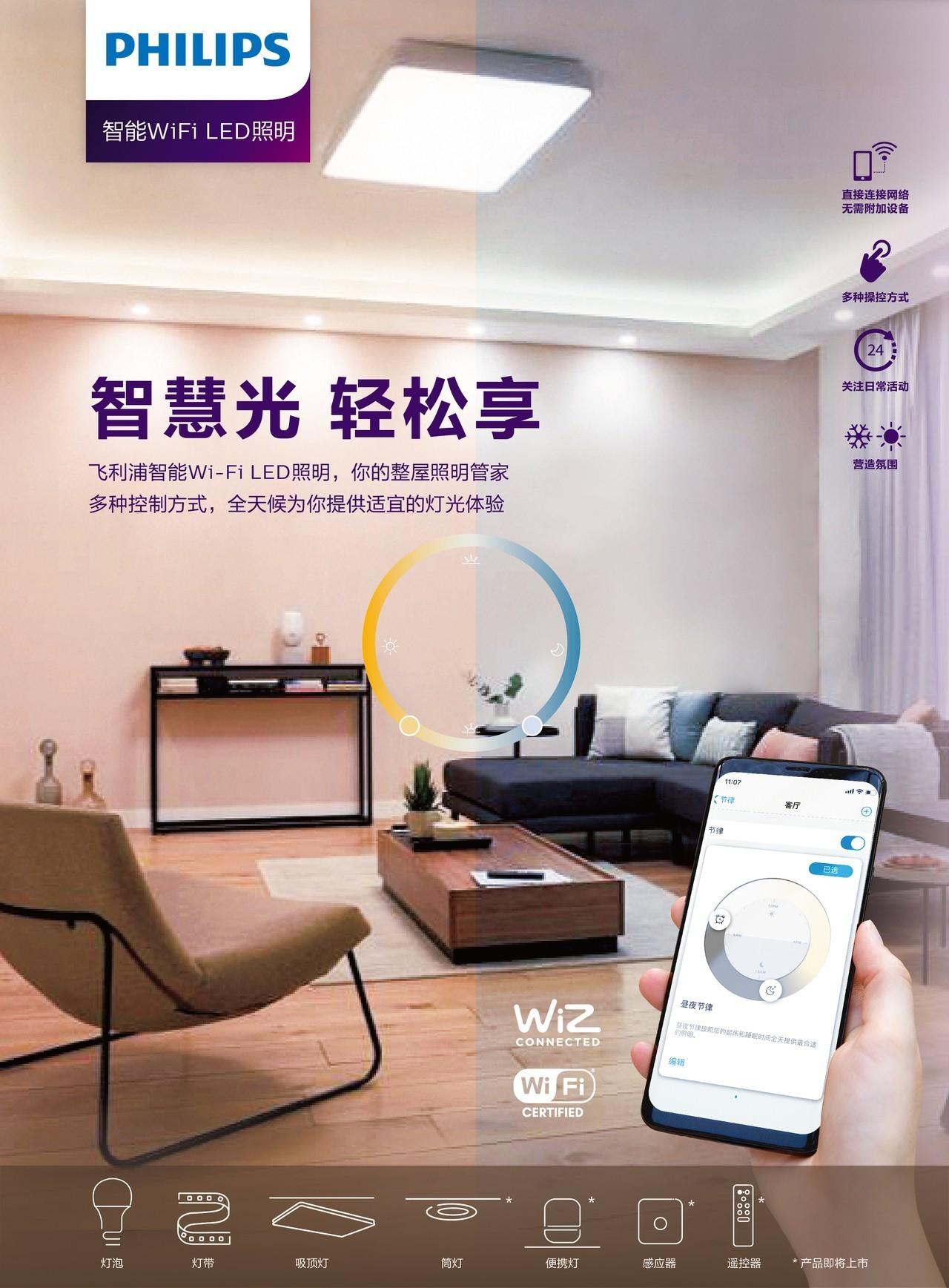 全新飞利浦智能WiFi LED照明系列.jpg