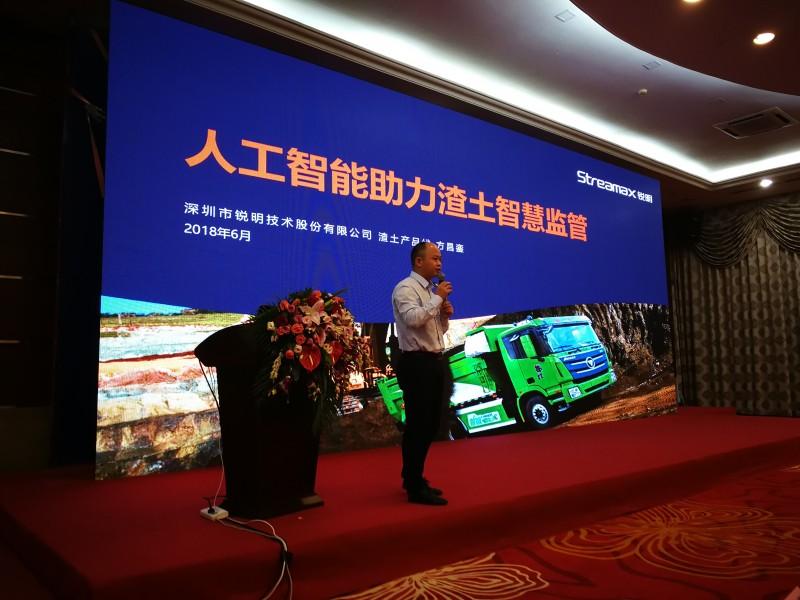 方昌銮:人工智能助力城市渣土智慧监管