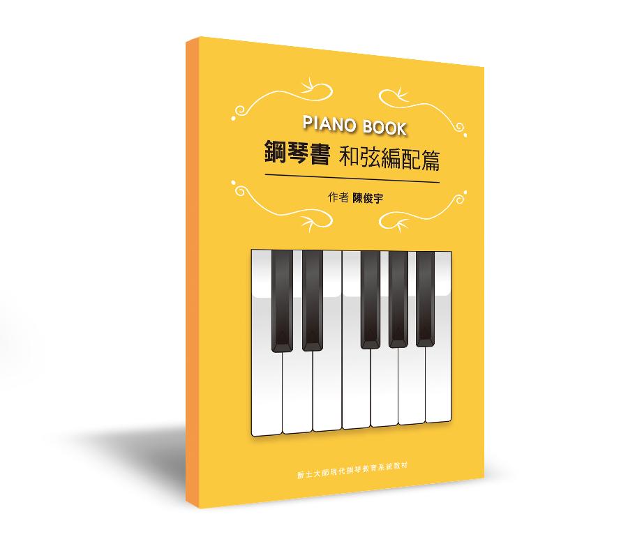 鋼琴書和弦編配_立體封面.png