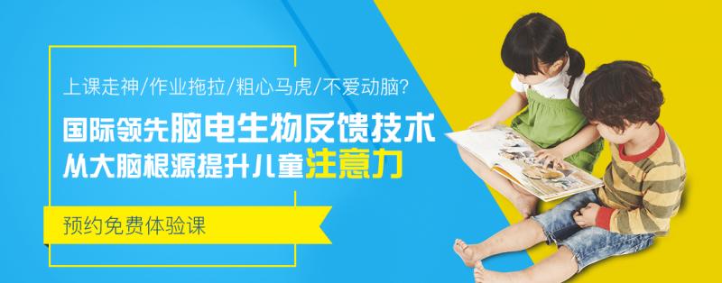 广州竞思教育注意力培训