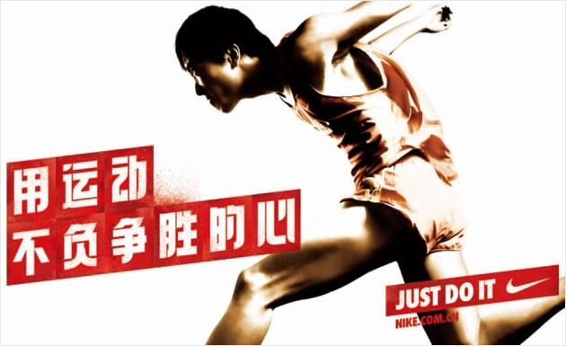 Nike-Liuxiang-20100829officiallayout.jpg