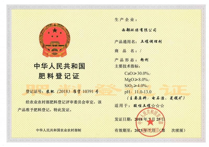 肥料登记证(正面).jpg