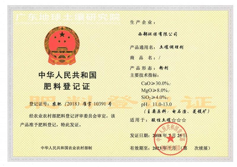 肥料登记证(水印低像素)(正面).jpg