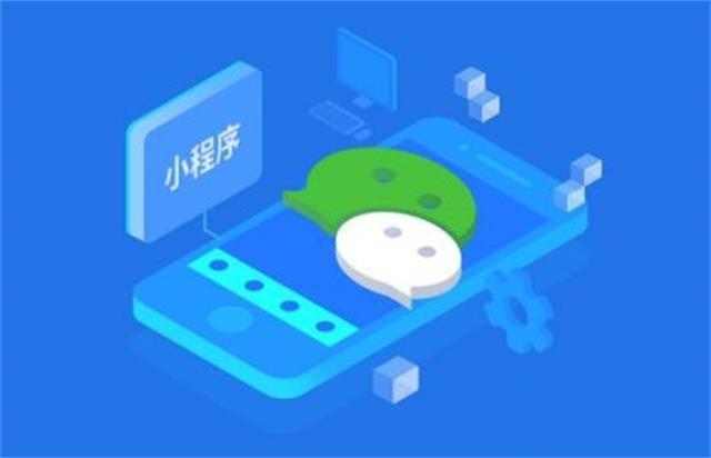 微信小程序交際電商引領本錢入局.jpg