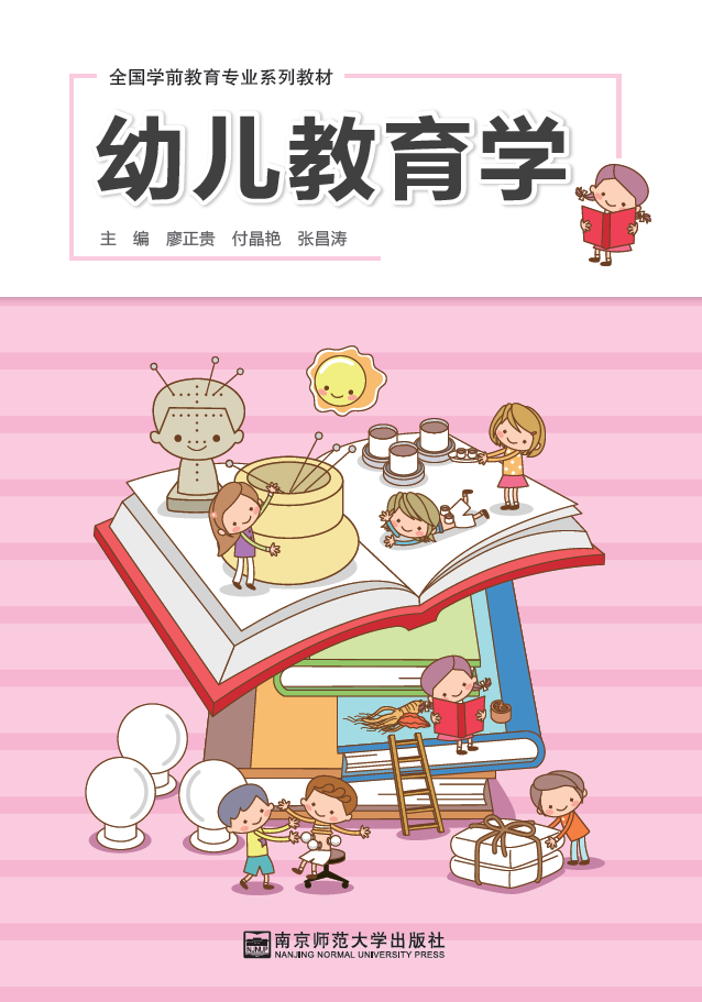 幼儿教育学.png
