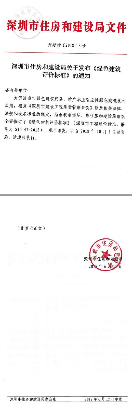 深圳住建局关于发布《绿色建筑评价标准》SJG48—2018的通知