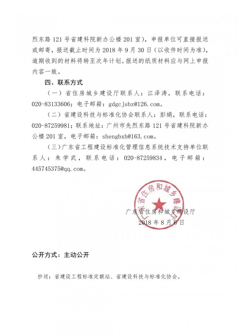 【通知】广东省住建厅关于征集2018年度 广东省工程建设标准制(修)订项目的通知