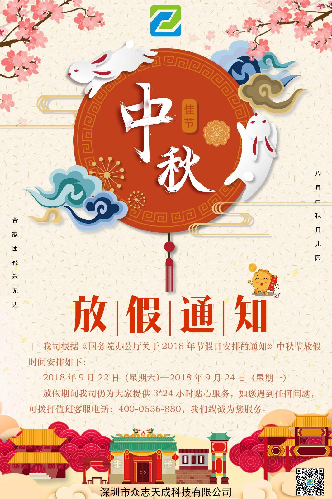中秋节-1.png
