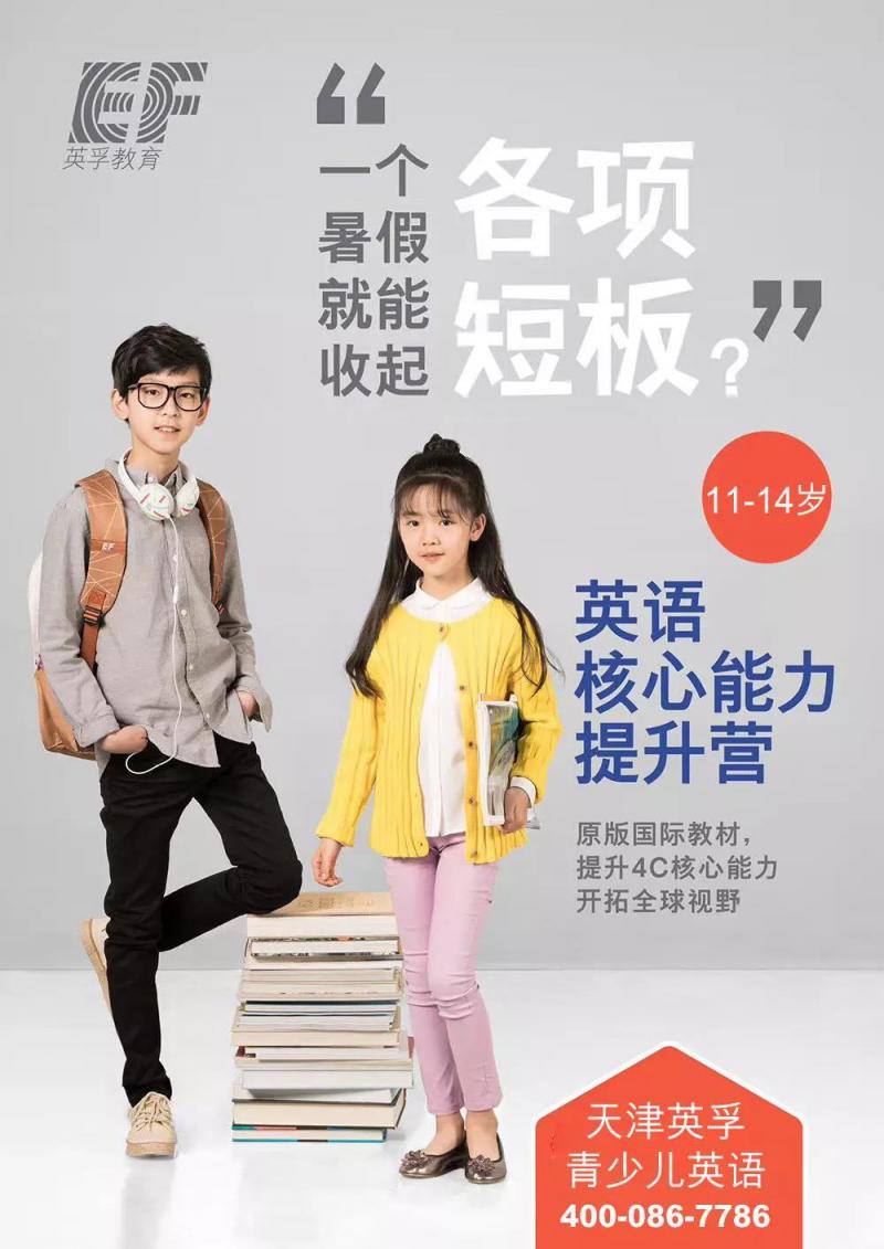 天津少儿英语培训暑期班 英语核心能力提升营