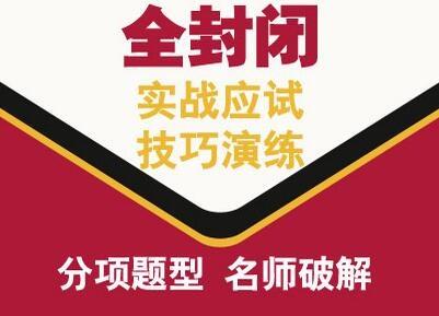 天津托福冲100分培训班