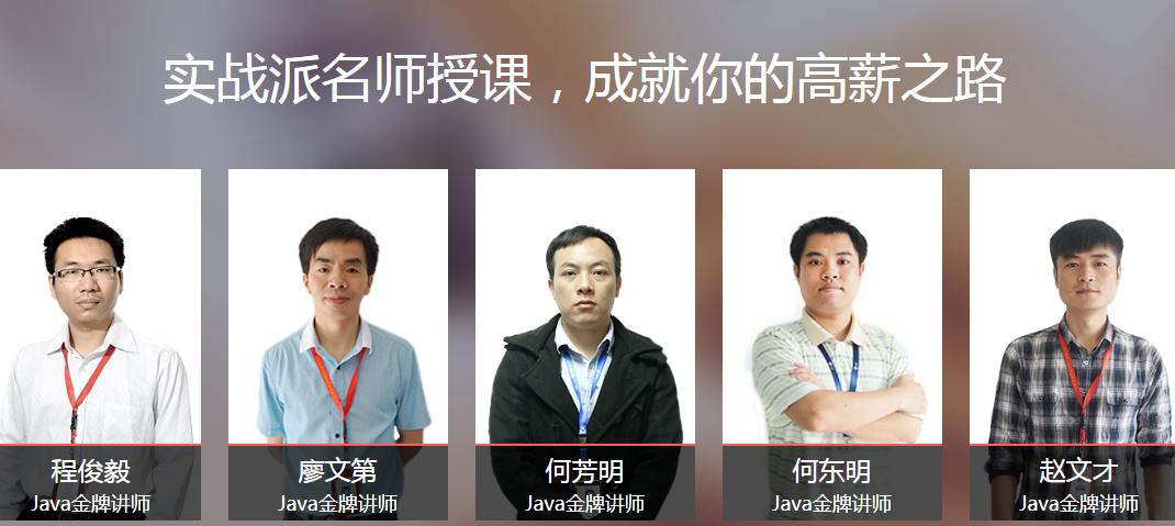 广州java培训讲师