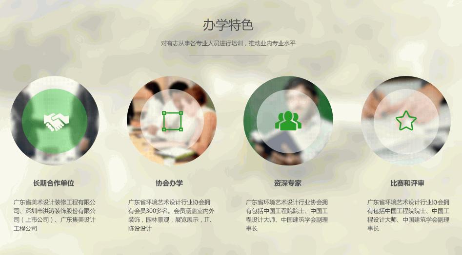 广州平面设计培训机构