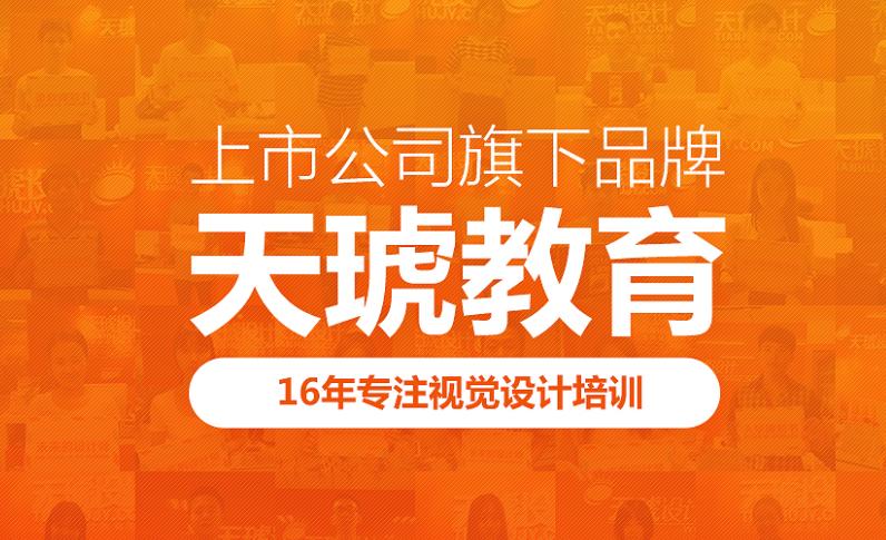杭州平面设计培训哪个机构可靠