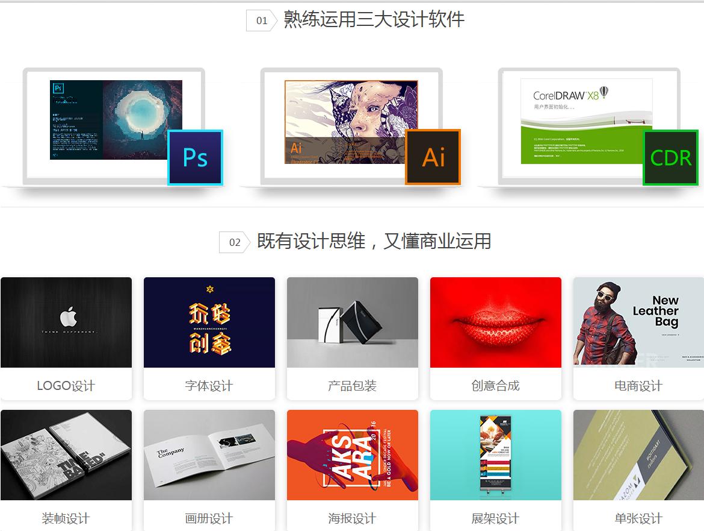 深圳高级平面设计师培训