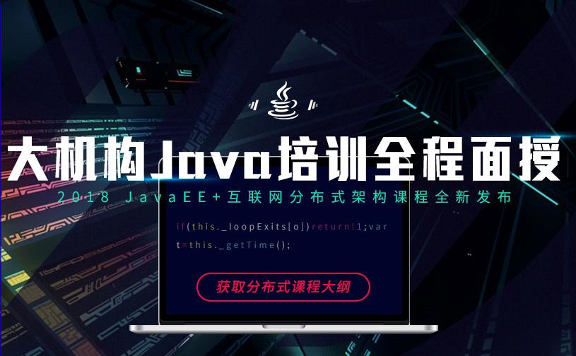 北京Java培训课程