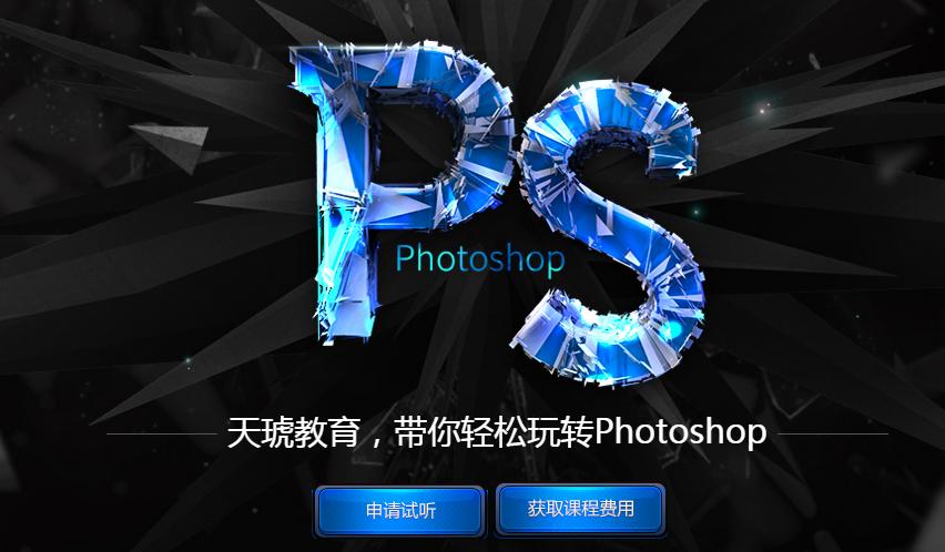 深圳广告平面设计培训课程