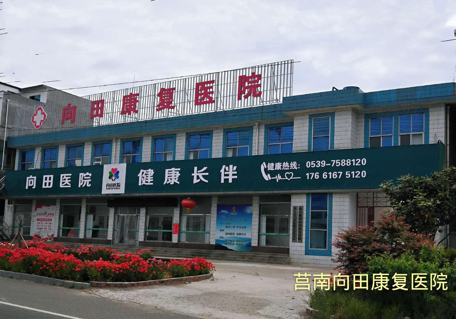 莒南康复医院照片.jpg