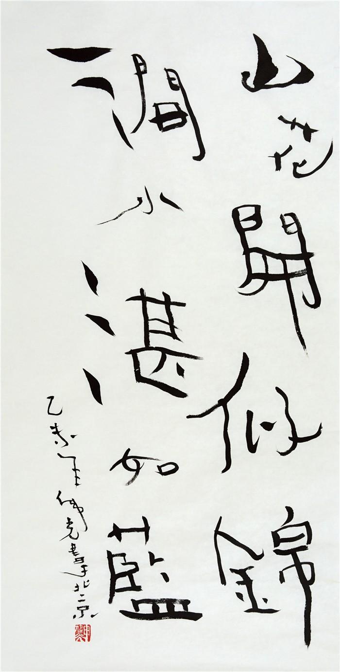 山花开似锦  涧水湛如蓝(4)  138×70cm  2015.jpg