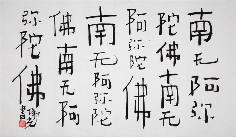 南无阿弥陀佛(17)  (净心斋空间挂)  69×40cm  2016.jpg