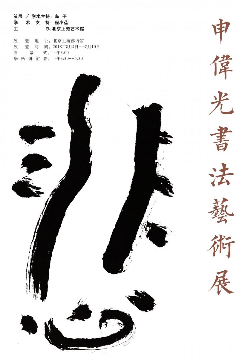 申伟光书法艺术展海报.jpg