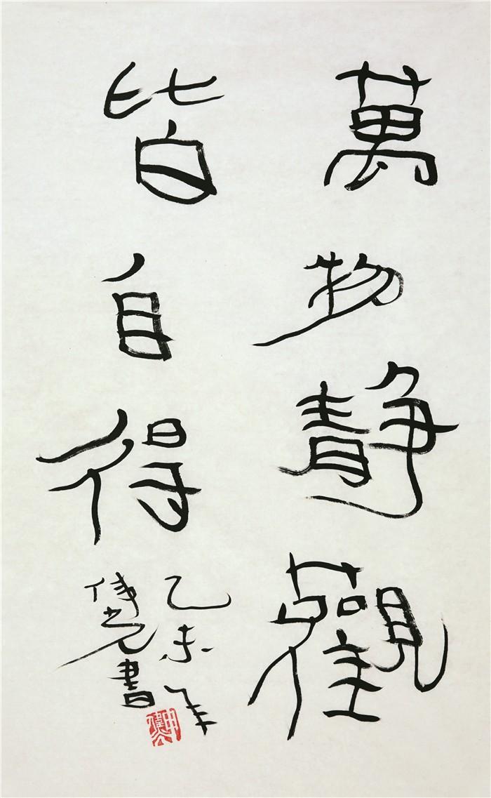 万物静观皆自得(3)  84×52cm  2015.jpg