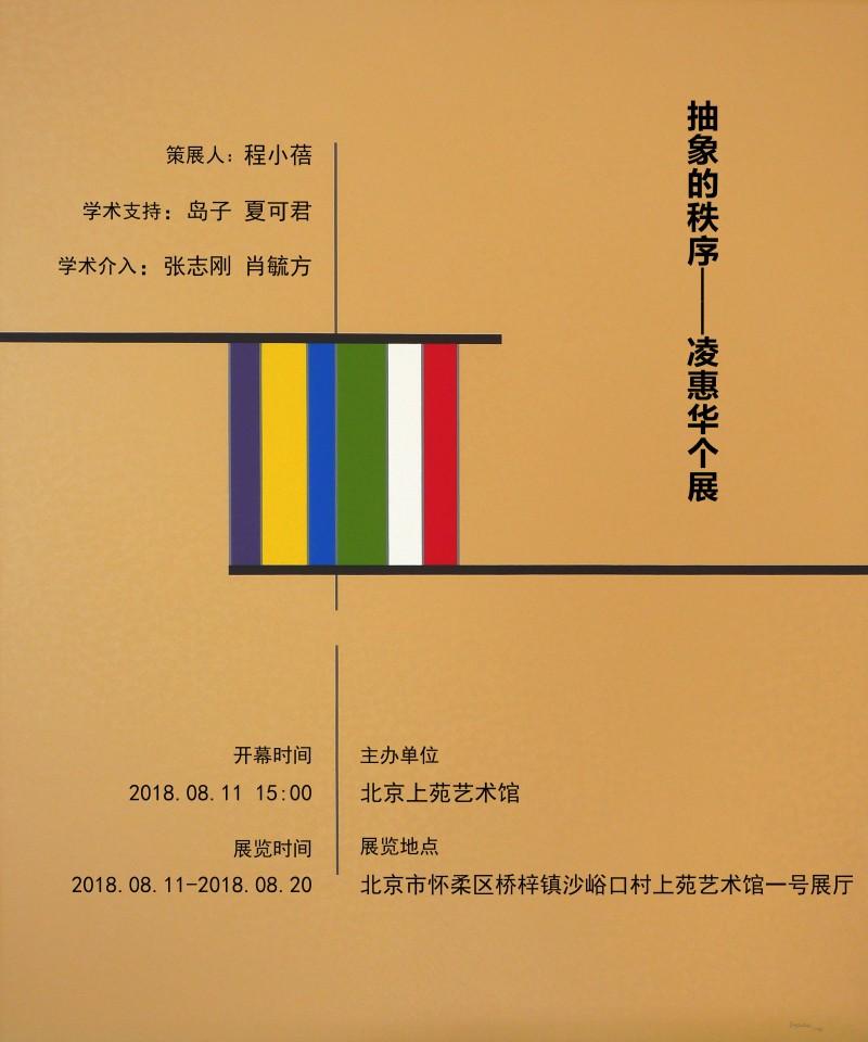 展览海报.jpg